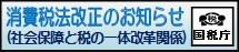 消費税法改正のお知らせ (社会保障と税の一体改革関係)